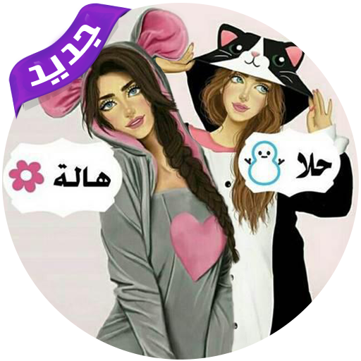Download صور جيرلي بأسماء بنات Girly M For PC