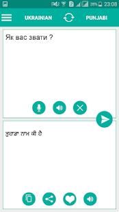 Ukrainian Punjabi Translator - náhled