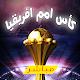 كاس امم إفريقيا 2019 : مباشر | coupe afrique 2019