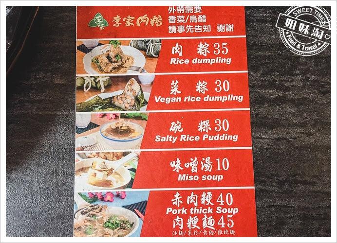 李家粽子碗粿菜單