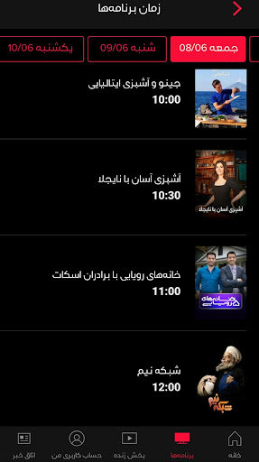 Manoto By Marjan Television Network Google Play United States Searchman App Data Information