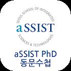 aSSIST PhD 동문수첩 icon