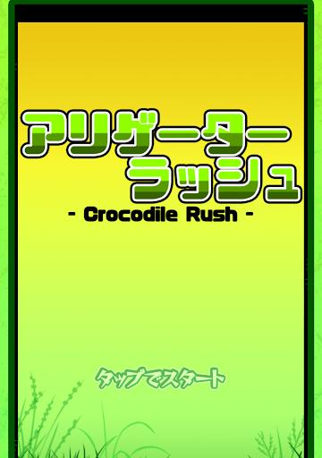 Alligator Rush 1.4 Windows u7528 1