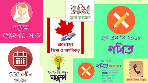 Tafsir Jalalain Bangla Pdf
