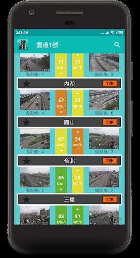 國道警廣即時報(高速公路影像、路況、塞車、車速)