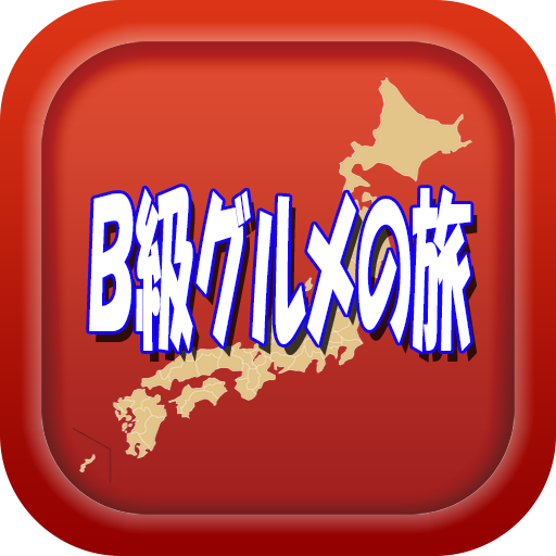B級グルメの旅ー全国47都道府県のご当地B級グルメクイズ集 娛樂 App LOGO-APP試玩