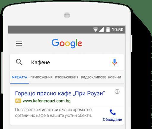 Рекламиране в мрежата за търсене