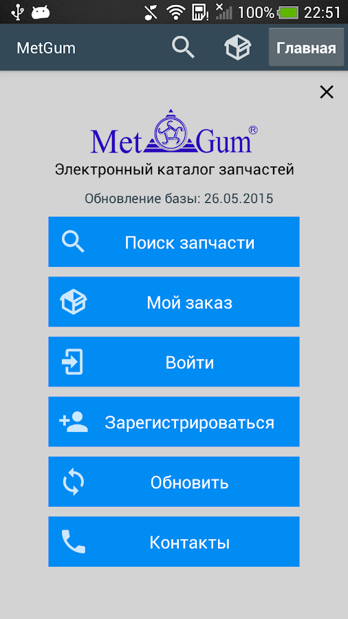 MetGum- screenshot