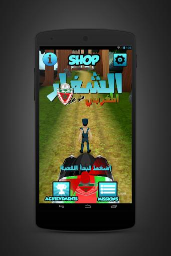 Moroccan thief 3D