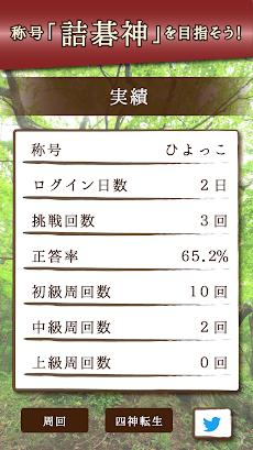 詰碁の森 - 入門からプロまで遊べる囲碁アプリのおすすめ画像3