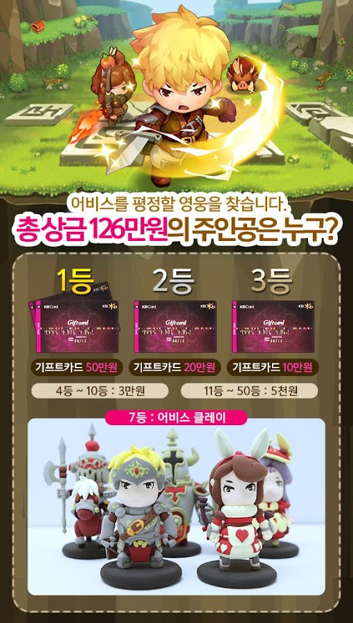 어비스 for Kakao- screenshot