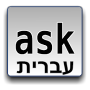 Hebrew for anysoftkeyboard apps on google play hebrew for anysoftkeyboard reheart Gallery