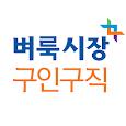 벼룩시장구인구직 – 생활밀착 일자리 서비스 앱 apk