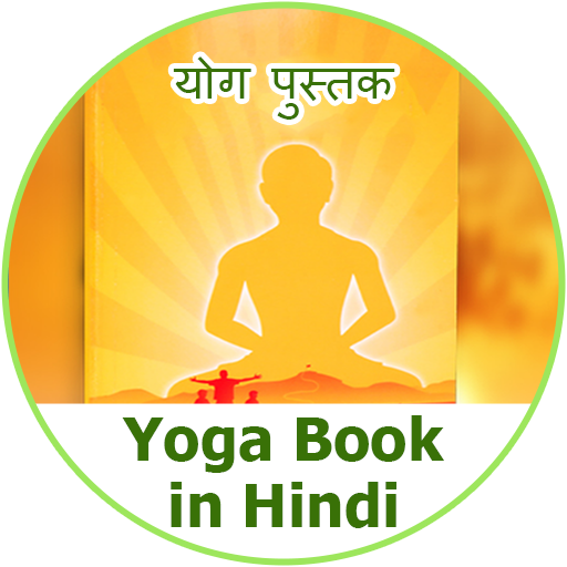 Yoga Book in Hindi