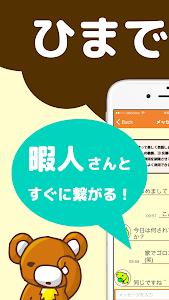 なうトーク - 暇人同士でサクサク繋がる人気チャット! screenshot 0
