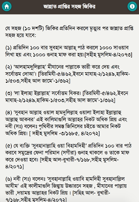জিকির ও দোয়া - Jikir - screenshot