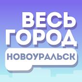 Весь город. Новоуральск.