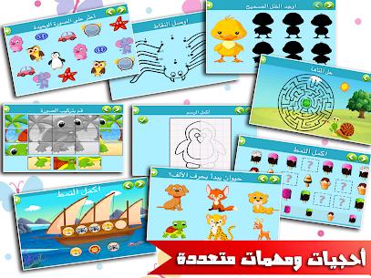 العاب ذكاء اطفال و بنات تعليمية التعليم و الذكاء  App Latest Version  Download For Android 7