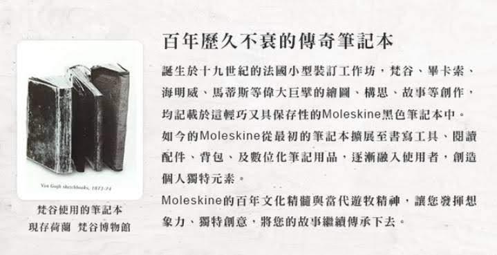 MOLSESKINE歷久不衰筆記本