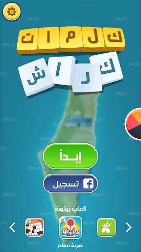 كلمات كراش - لعبة تسلية وتحدي من زيتونة  captures d'écran 1