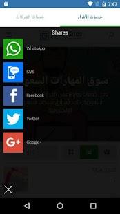 Saudi Grids - náhled