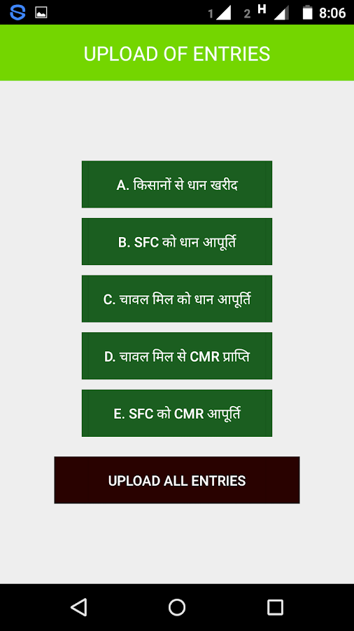 ePACS Bihar Grains- screenshot