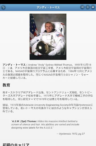 玩免費書籍APP|下載宇宙飛行士 app不用錢|硬是要APP