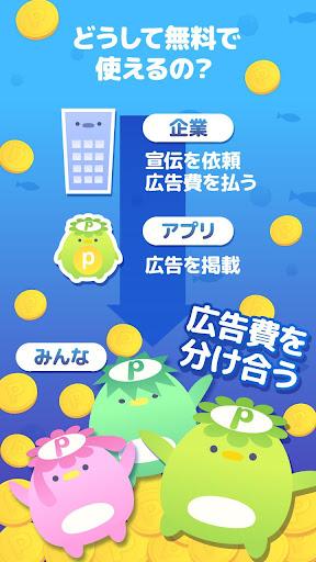 玩免費娛樂APP|下載お小遣いアプリでお小遣い稼ぎ!無料で登録不要、バイトや副業に app不用錢|硬是要APP