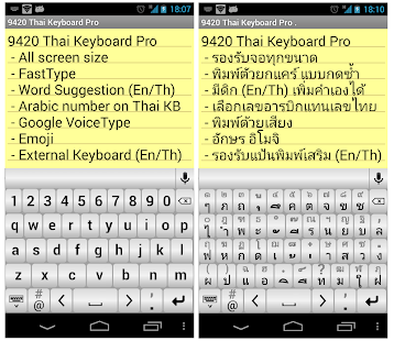 9420 Thai Keyboard Pro- screenshot thumbnail