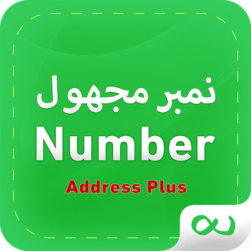 نمبر مجهول ،دليل الجوال و معرفة هوية المتصل كولر (app)