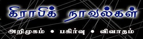 காமிக்ஸ் கலந்துரையாடல்