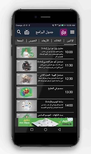 Roya TV 5.6.7 screenshots 2