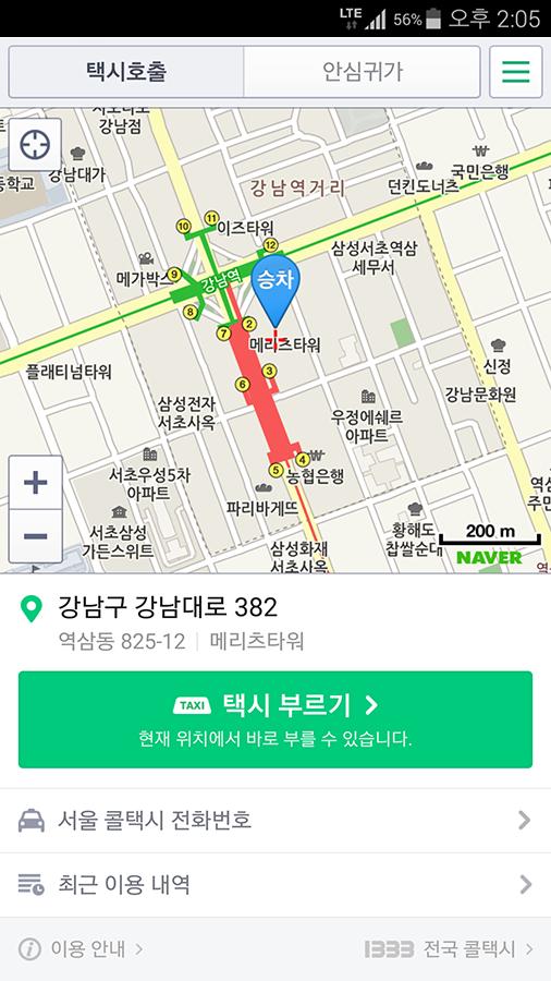 네이버 지도 내비게이션 – Naver Map Android Apps on Google Play