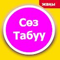 Кыргызча сөз табуу оюн icon