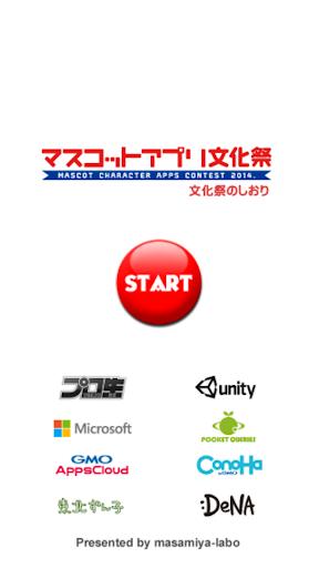 文化祭のしおり - マスコットアプリ文化祭2014 -