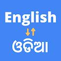 English to Odia Translator app - ଇଂରାଜୀ ରୁ ଓଡିଆ | icon