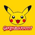 ポケモンだいすきクラブ公式アプリ icon