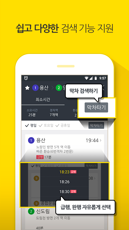 Subway Korea (Subway route navigation)- screenshot