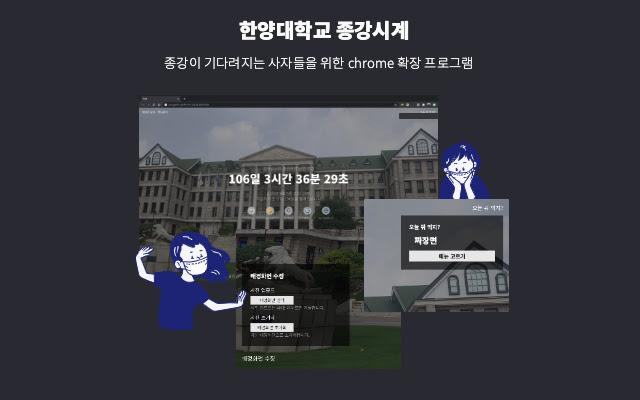한양대학교 종강시계