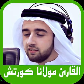 Mevlan Kurtishi - The Holy Quran
