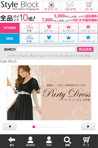 激安ファッション通販 Style Block