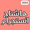 هاشتاج انستاجرام 2019 icon