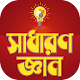 Download সাধারন জ্ঞান shadharon gan 2019 general knowledge For PC Windows and Mac