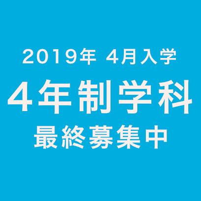 【入試情報】昼間部4年制学科2019年4月入学生の最終募集は3月25日(月)までとなります。