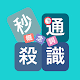 秒殺通識概念詞 Download for PC Windows 10/8/7