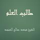 طالب العلم - صالح المنجد Download for PC Windows 10/8/7