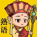 熟語西遊 — クレージー単語マージクイズ icon