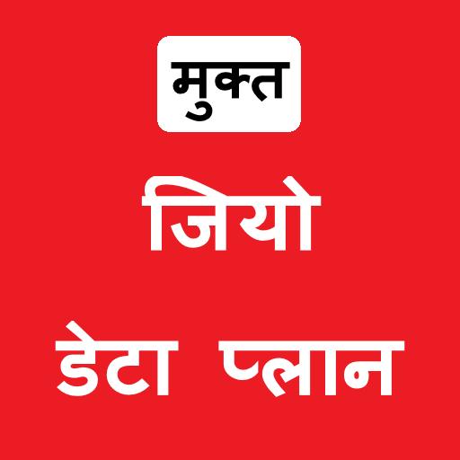 जियो डेटा प्लान – Apps on Google Play