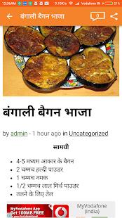 Bengali recipes in hindi apps on google play screenshot image forumfinder Choice Image