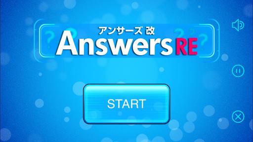 玩免費益智APP|下載アンサーズ 改 【雑学クイズ】 app不用錢|硬是要APP